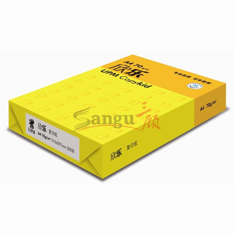 黄欣乐复印纸 70g-A3(297*420mm) 500张/包,4包/箱