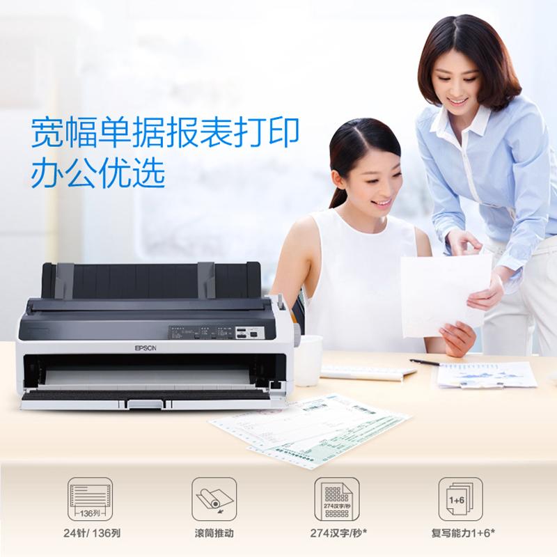爱普生针式打印机 LQ-1600K4H