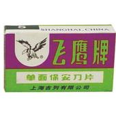 飞鹰单面碳钢刀片 73-C单面,5片/包,20包/盒,30盒/件