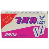 飞鹰双面碳钢刀片 74-C 双面,10片/包,20包/盒,40盒/件