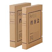 晨光牛皮纸档案盒 APYR617 5cm 进口纸 10个/包
