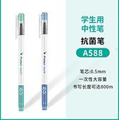 得力抗菌系列中性笔 A588 0.5mm全针管 黑 12支/盒