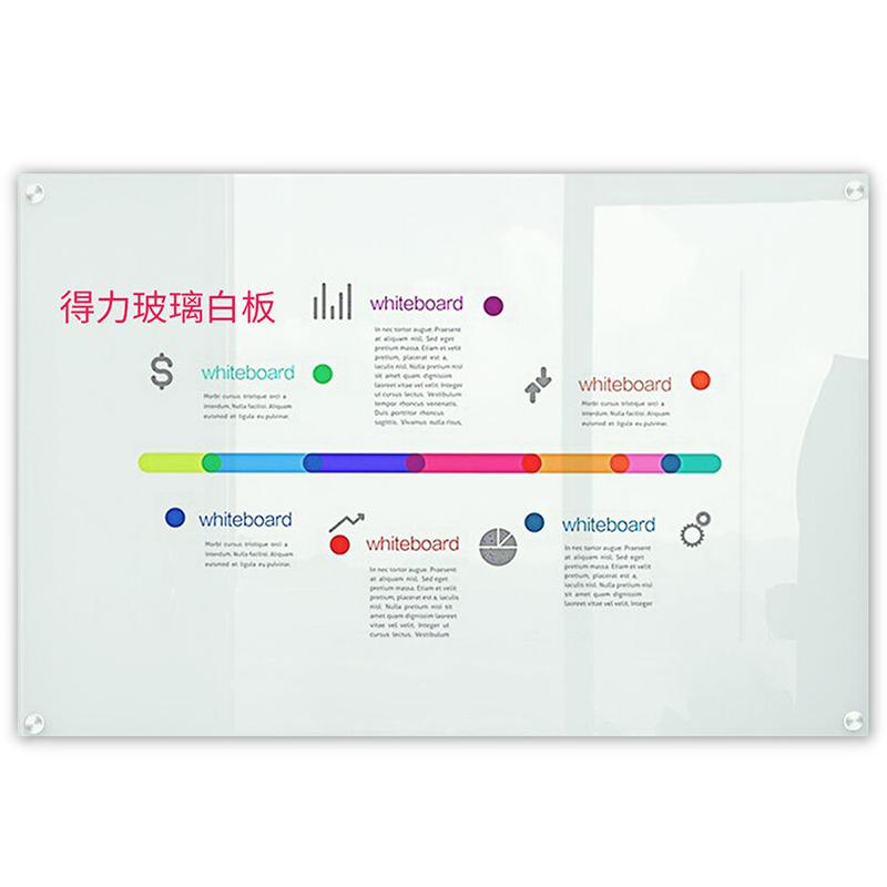得力单张磁性玻璃白板 8740 1000*1500mm