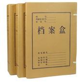 牛皮纸档案盒 A4 3cm,600g,进口纸,300个/件