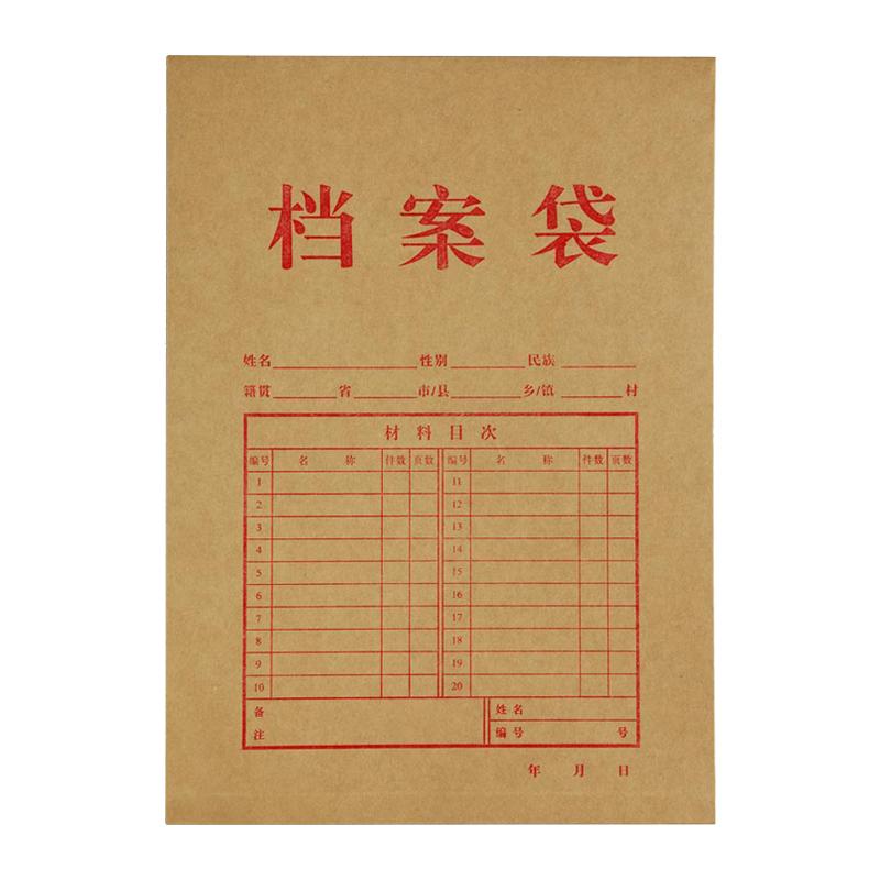 牛皮纸档案袋 A4 200g,竖式,50个/扎,1000个/件