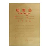 牛皮纸档案袋 A4 250g,进口纸,竖式,50个/扎,900个/件
