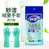 妙洁绒里手套 MGCS-小号 灵巧型,绿