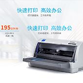 爱普生针式打印机 LQ-630KII