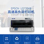 爱普生针式打印机 LQ-735KII